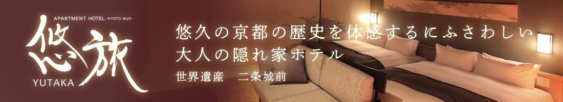 悠旅 YUTAKA